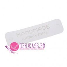 Бирка Hand made limited edition под кожу 15х55 мм, белый