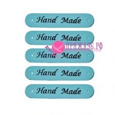 Бирка Hand made под кожу 10х50 мм, бирюзовый
