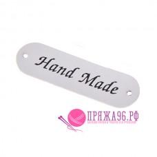 Бирка Hand made под кожу 12х45 мм, белый