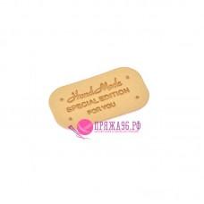Бирка Hand made special limited edition for you под кожу 22х38 мм, золото