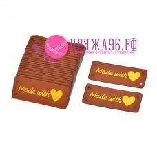 Бирка Made with, под кожу 20х50 мм, коричневый