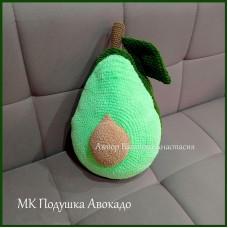 Мастер-класс по вязанию - подушка Авокадо